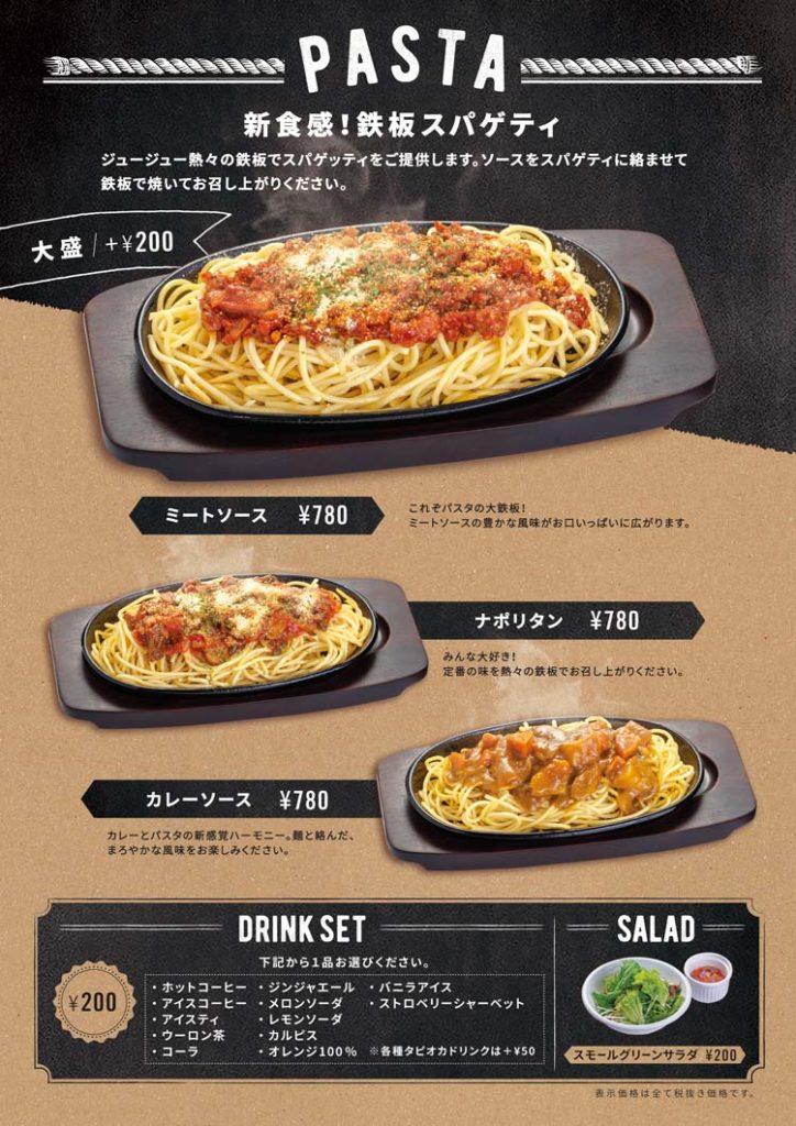 新食感!鉄板スパゲティ